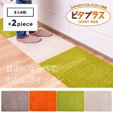 kitchen mat pita place approximately 45 cm x 60 cm 2 disc washable washable washable kitchen mats kitchen mats kitchen rug tile mat mat joint pile pet