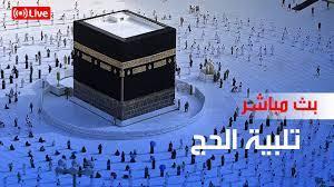 🔴لبيك اللهم لبيك | تكبيرات العيد |تكبيرات يوم عرفه | تكبيرات عيد الأضحى -  YouTube
