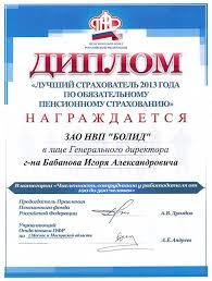 Награды Пенсионный фонд Российской Федерации по г Москве и Московской области