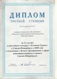 О компании bosch service в Санкт Петербурге СЕРТИФИКАТ АВТОСЕРВИСА БОШ ДИПЛОМ АВТОСЕРВИСА