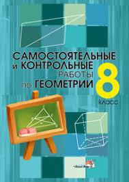 и контрольные работы по геометрии класс Самостоятельные и контрольные работы по геометрии 8 класс