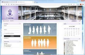 คู่มือการใช้งาน e-learning ส าหรับนักเรียนโรงเรียนร