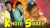 Partho Ghosh Khote Sikkey Movie
