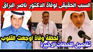 عاجل السبب الحقيقى لوفاة الدكتور ناصر البراق ببريطانيا/تفاصيل اللحظات  الاخيرة - YouTube