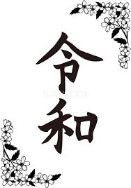令和の筆文字素材フリー無料桜イラスト角飾り白黒フレーム85644 素材good