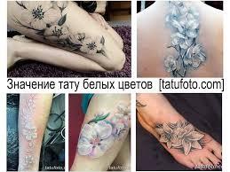значение тату белых цветов смысл и особенности рисунка фото