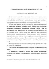 Виды юридических лиц по законодательству Российской Федерации  Дипломная Виды юридических лиц по законодательству Российской Федерации 6