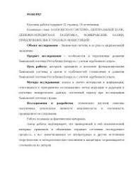 Банковская система Республики Казахстан проблемы и перспективы её  Банковская система и ее роль в национальной экономике курсовая 2010 по банковскому делу скачать бесплатно финансовые