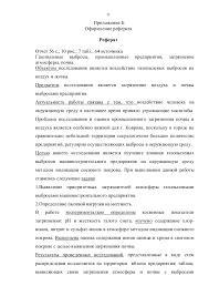 Методы экологических исследований для школьников  21 21 Приложение Б Оформление реферата Реферат Отчет