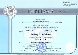 Средний балл диплома это Компания готова предложить документы любого учреждения образования бывает так средний балл диплома это возможность купить диплом института не предполагает