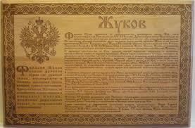 Фамильный диплом Значение история этимология происхождение  Фамильный диплом на дереве