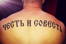 честь и совесть временные татуировки татуировка аэрографом