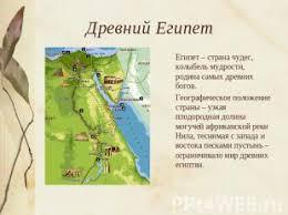 Искусство Древнего Египта класс презентация слайда 3 Древний Египет Египет страна чудес колыбель мудрости родина самых древних бо
