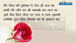 Beautiful Love Quotes Hindi Best Of Love Quotes And Images Hindi Shayari WwwAllQuotesIcon