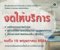 แจ้งงดคลินิก ถึงวันที่ 10 พฤษภาคม 2564 - Hospital for Tropical Diseases