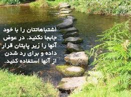 Image result for کوتاه و اموزنده