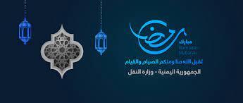 وزارة النقل اليمنية Ministry of Transport Yemen - Beiträge