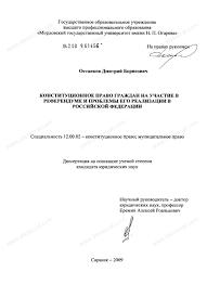 Диссертация на тему Конституционное право граждан на участие в  Диссертация и автореферат на тему Конституционное право граждан на участие в референдуме и проблемы его