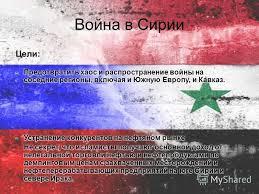 Презентация на тему Курсовая работа ПО ДИСЦИПЛИНЕ  7 Война в Сирии