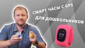 топ 3: надежные <b>gps часы</b> для детей. обзор smart baby watch q50