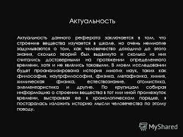 Презентация на тему ГБОУ города Москвы Гимназия Московская  3 Актуальность