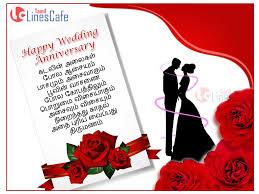 Happy Wedding Day Anniversary Kavithai Tamil Linescafe Com