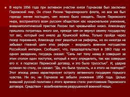 Реферат Внешняя политика Александра ii успех или неудача Внешняя политика Александра ii успех или неудача