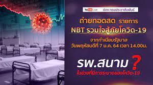 NBT รวมใจ สู้ภัยโควิด-19 @ทำเนียบรัฐบาล - YouTube