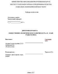 Книга Общественно политическое развитие БССР в е годы  Общественно политическое развитие БССР в 1920 1930 е годы Дипломная работа