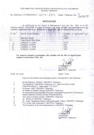 csk hpkv palampur job advertisement notification regarding increase enhance the cost fee of application forms for recruitment in cskhpkv