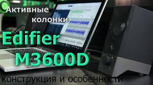 Обзор <b>Edifier M3600D</b> THX. Конструкция и особенности - YouTube