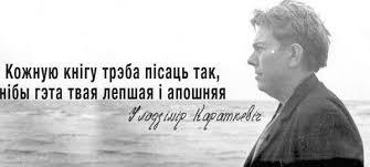 Доля Караткевіча (размышления о классике белорусской литературы и его месте в мировой истории)