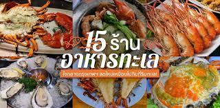 15 ร้านอาหารทะเลใจกลางกรุงเทพฯ สดเหมือนกินที่ริมทะเล อัปเดต 2020 - Wongnai