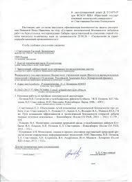 Структура ИрНИТУ  Е Л Кемерово отзыв официального оппонента