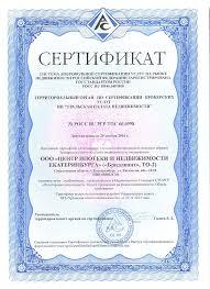 ПОДОБРАТЬ ИПОТЕКУ Центр Ипотеки и Недвижимости Екатеринбурга Наши сертификаты и дипломы