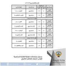 جدول امتحانات الثانوية العامة 2020 الكويت - الوطنية للإعلام