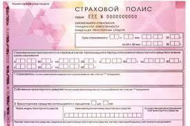 Штраф за отсутствие страховки в россии для иностранных граждан