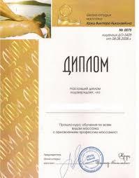 Купить дипломы оптом Дипломная работа заключение образец в Москве