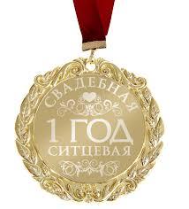медаль на ленте ситцевая свадьба 1 год на ленте