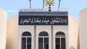 Resume Navigation Amazing Arab60 Libya Benghazi Port Prepares To Resume Navigation After