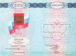 Где купить диплом медицинского колледжа likeinvest org myspainhome ru Где купить диплом медицинского колледжа