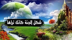 وصف الجنة كأنك تراها - وبعض من المسلمين يرفضون دخول الجنة يوم العرض هل نحن  منهم - YouTube