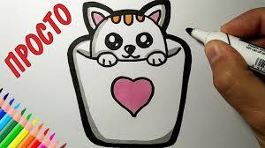 Как нарисовать МИЛОГО <b>КОТЁНКА в кружке</b>, Рисунки для детей ...