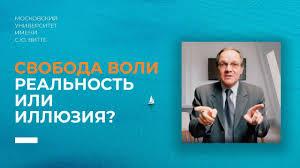 Свобода воли. Реальность или иллюзия? Дмитрий Гусев - YouTube