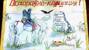 Реферат на тему противодействие коррупции в России и борьбы с ней  Коррупция в России картинки и фото