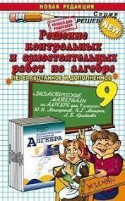 ГДЗ Алгебра класс Контрольные работы Дудницын Ю П  ГДЗ к пособию