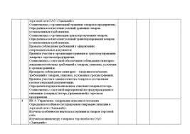 Отчет по практике пм   учета источников формирования имущества выполнение работ по инвентаризации Отчет о прохождении практики содержит 10 разделов введение заключение