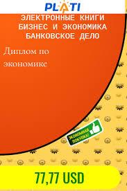 Диплом по экономике Электронные книги Бизнес и экономика  Диплом по экономике Электронные книги Бизнес и экономика Банковское дело