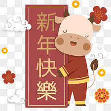 The next chinese new year will begin on february 12, 2021. 2021 Chinese New Year Cartoon Cow New Year Cartoon Chinese New Year Crafts For Kids Chinese New Year Crafts