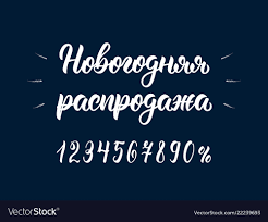 Sale Quote Happy New Year Sale Trendy Hand Lettering Quote
